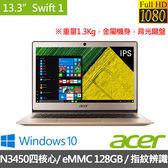 【Acer】 Swift 1 SF113-31-C9T8 13.3吋Intel四核SSD效能Win10輕薄時尚筆電 (金)