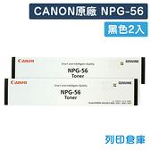 原廠影印機碳粉匣 CANON 2黑組 NPG-56 /適用Canon iR-ADV 4045 / 4051 / 4245 / 4251