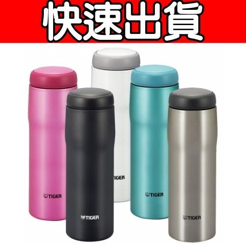 虎牌【MJA-A048】日本原裝進口 保溫瓶保溫杯 480cc
