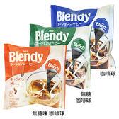 日本 AGF Blendy 咖啡球 1包入 (144g) 焦糖風味/原味/無糖【新高橋藥妝】3款供選