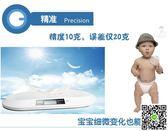 嬰兒 新品特價 高精準度電子嬰兒秤 寶寶秤嬰兒稱嬰兒嬰兒電子秤  99一件免運