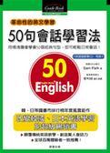 (二手書)50句會話學習法