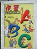 【書寶二手書T7/語言學習_EQA】漫畫ABC_外語辭書編