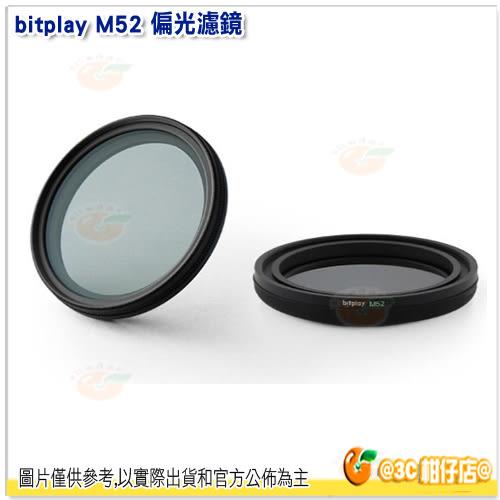 Bitplay M52 偏光濾鏡 公司貨 偏光鏡 濾鏡 鏡片外接鏡頭 單眼相機 手機