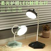 折疊創意觸摸調光LED台燈USB充電護眼床頭燈大學生宿舍學習閱讀燈HD【新店開張8折促銷】