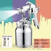 噴漆槍-PQ-2氣動噴槍噴漆槍下壺汽車家用噴塗噴霧器油漆噴搶工具神器 扣子小鋪
