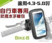 Avantree自行車防潑水手機包 iPhone6S / GPS / PDA等 適用《Life Beauty》