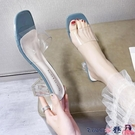 熱賣高跟拖鞋 透明高跟涼拖鞋女外穿2021新款夏網紅ins粗跟水晶法式仙女一字拖【618 狂歡】