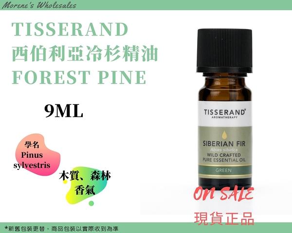 Tisserand 西伯利亞冷杉精油 Siberian Fir Essential Oil 9ml 現貨正品 快速發貨【Morene】