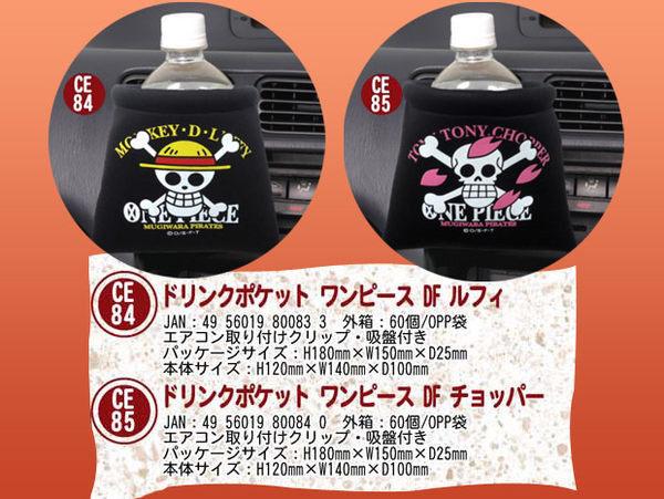 車之嚴選 cars_go 汽車用品【CE84】日本ONE PIECE航海王/海賊王魯夫海賊旗冷氣口飲料置物袋收納袋