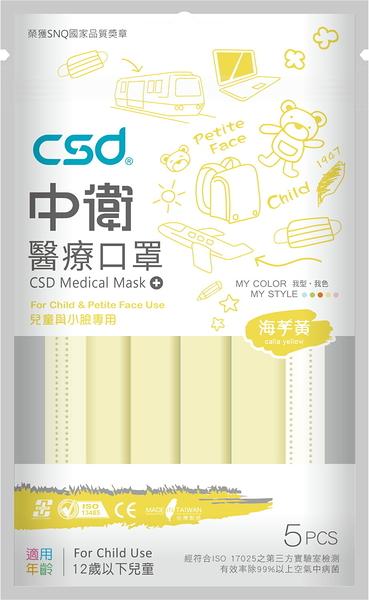 中衛醫療兒童口罩海芋黃 5pcs/包 *維康
