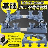 不銹鋼洗衣機底座托架海爾底座通用專用支架移動滾筒置物架腳架墊   任選1件享8折