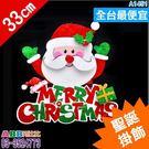 A1451★聖誕老人立體招牌_33cm#聖誕派對佈置氣球窗貼壁貼彩條拉旗掛飾吊飾