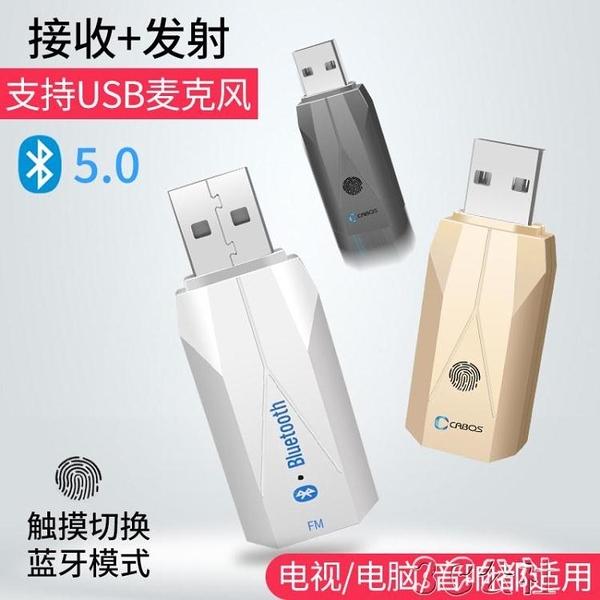 音頻接收器  車載usb藍芽5.0接收器無線藍芽棒音響多功能萬能車內aux發射器 3C公社