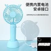 辦公室桌面上學生宿舍床上usb手持小風扇便攜式隨身小型超靜音【邦邦男裝】