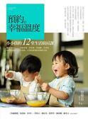 (二手書)預約。幸福溫度:小小孩的12堂生活廚房課