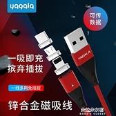 數據線 yagala磁吸手機快充數據線蘋果iphone安卓type-c 朵拉朵