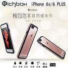 Richbox 極致 防水 二代 手機殼 閃耀 iPhone 6s 6 PLUS 5.5吋 防水殼 保護殼 超薄 保護殼 防水袋