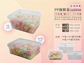 5入 700CC PP餅乾盒【S013】塑膠盒 保鮮盒