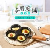 煎蛋神器蛋餃鍋不粘鍋平底鍋家用鑄鐵四孔雞蛋漢堡模具早餐小煎鍋