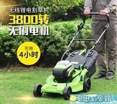 割草機 電動割草機小型家用充電式除草機手推式大功率草坪機修剪打草機 麥田家居館