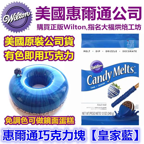 Wilton有色巧克力塊【皇家藍】DIY鏡面蛋糕惠爾通蛋白粉泰勒粉色膏翻糖蛋糕糖霜餅乾模銀珠糖珠