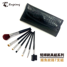 Xingxiang形向 經典 黑色鱷魚紋 7支 套刷 刷具組 7-8