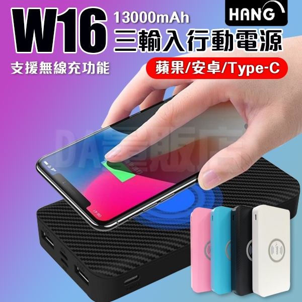 13000mah 行動電源+無線充電 雙認證 無線充電盤 三輸入 HANG W16 4色可選