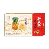《新東陽》鳳梨酥禮盒500G【愛買】