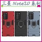 三星 Note20 Ultra 軍事黑豹系列保護殼 磁力支架 隱型指環手機殼 二合一手機套 全包款保護套