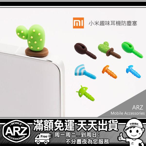 MI 原廠小米趣味耳機防塵塞 3.5mm耳機塞 小米4i 紅米Note4 Note 5 J7 Prime SONY XZ XP Z3+ Z5 iPhone 6s