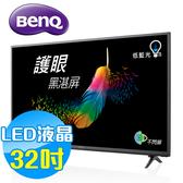 BenQ明基 32吋 智慧藍光不閃屏 LED液晶顯示器 液晶電視 (含視訊盒) C32-310  安心首選