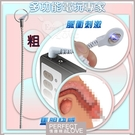 按摩棒 擴張器 情趣用品 多功能電玩專家‧低頻脈衝電擊+尿道馬眼抽插不銹鋼連珠長棒-粗