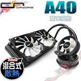 PC PARTY 快睿Cryorig A40 混合式一體水冷系統支援AMD intel