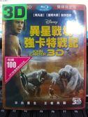 影音專賣店-Q04-154-正版BD【異星戰場:強卡特戰記 3D+2D雙碟 有外紙盒】-藍光電影 迪士尼(直購價)