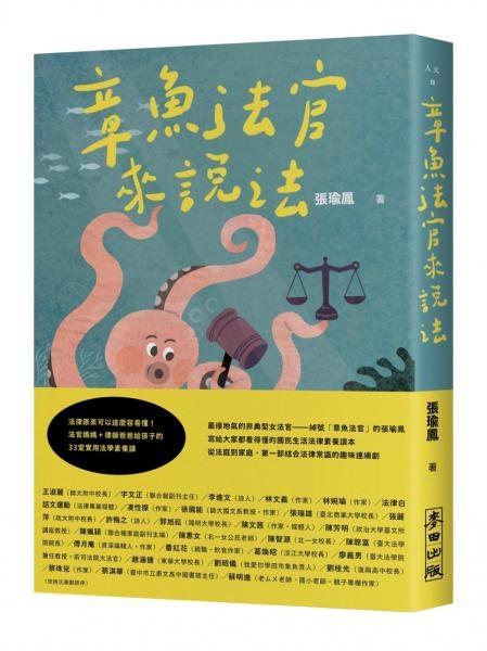 章魚法官來說法:法律原來可以這麼容易懂!法官媽媽+律師爸爸給孩子...【城邦讀書花園】