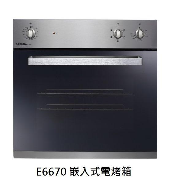 【歐雅系統家具】櫻花 SAKURA E6670 嵌入式電烤箱(停產)