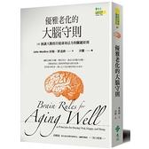 優雅老化的大腦守則(10個讓大腦保持健康和活力的關鍵原則)