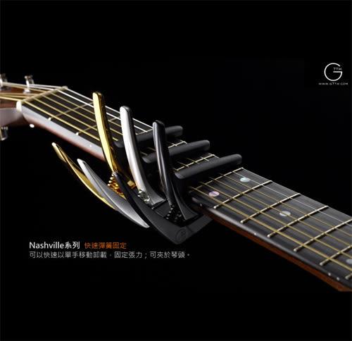 【敦煌樂器】G7TH NV-6-SV Capo-Nashville系列 6弦專用 移調夾 銀色