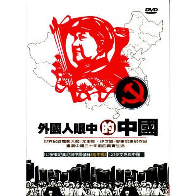 外國人眼中的中國DVD (4片裝)