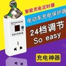 電動車充電器自動斷電電子定時器開關家用手機充電計時器插座 快速出貨