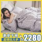 【夏日限時特賣】激安價$2280!天絲 ...
