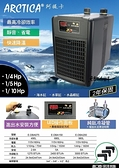Arctica 韓國 阿提卡【冷卻機 1/3HP】冷水機 靜音 省電 降溫 水草缸 水晶蝦缸 魚事職人