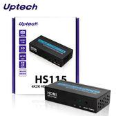 【Uptech】HS115 4K2K HDMI 2-Port 分配器