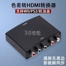 切換器 色差分量線轉高清YPBPR色差轉HDMI轉換器PS2WII游戲機色差轉高清