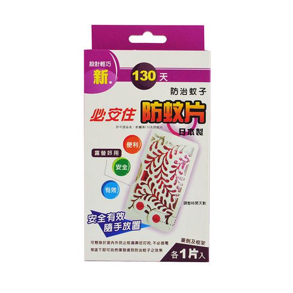 新必安住防蚊片-藥劑*1片、藥框*1個 日本製 必安住 新鱷魚130天防蚊片