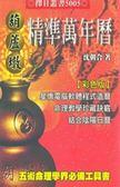 葫蘆墩精準萬年曆(50K)