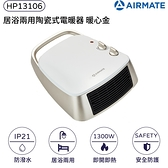 AIRMATE艾美特 居浴陶瓷電暖器HP13106 浴室防潑水電暖爐
