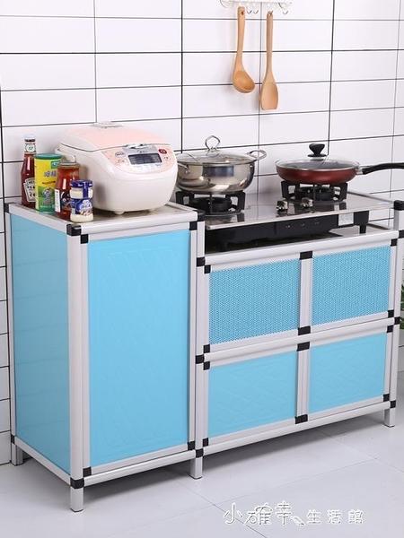 廚房置物架廚房櫃子灶台櫃櫥櫃一體不銹鋼煤氣灶台架出租屋碗櫃簡易家用租房 【全館免運】