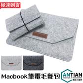 毛氈包 贈小包 Apple Macbook Air Pro Retina 13 15吋 筆電包 內膽包 公事包 電腦包